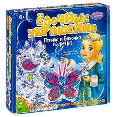 BONDIBON Набор для шитья из фетра Елочные украшения Птичка и бабочка (ВВ2162)