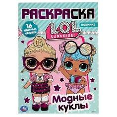 Умка Раскраска с наклейками. LOL. Модные куклы 1