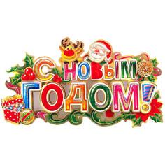 Новогоднее украшение Подарки и сувениры С Новым Годом 1 шт 46x27 см