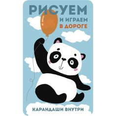 Обучающая книга Стрекоза «Рисуем и играем в дороге. Панда» 6+