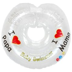 Круг на шею Baby Swimmer 3m+ (6-36 кг) Я люблю, с погремушкой прозрачный
