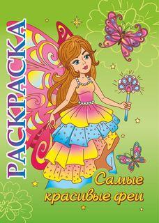 """Книжка-раскраска """"Самые красивые феи"""": для детей 5-8 лет Учитель"""