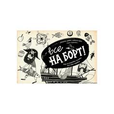 Игра на развитие памяти для юных пиратов Все на борт! МИФ