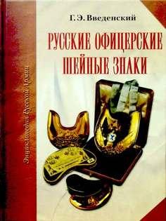 Книга Русские офицерские шейные знаки Atlant