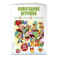 Книга с наклейками Эксмо «Новогодние игрушки» 0+