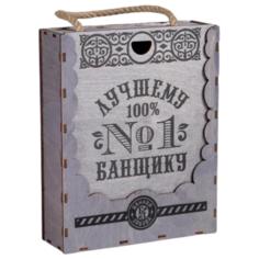 Коробка подарочная Банная забава Лучшему банщику 25 х 6.5 х 20 см серый