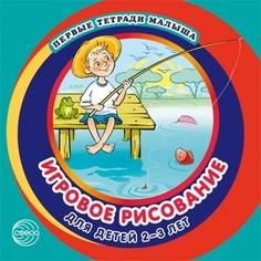 Первые тетради малыша. Игровое рисование для детей 2–3 лет (Альбом 3) Сфера