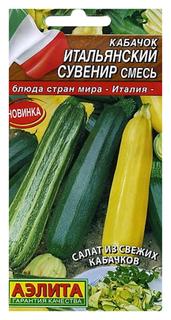 """Семена. Кабачок """"Итальянский сувенир"""", смесь (вес: 2 г) АЭЛИТА"""