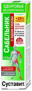 Гель-бальзам для тела Здоровье без переплаты Суставит сабельник яд гюрзы 125 мл Neogalen