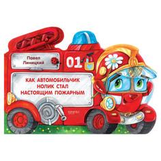 Книга Качели Как автомобильчик Нолик стал настоящим пожарным