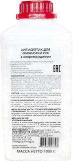Антисептик для обработки рук с хлоргексидином противовирусный, 1000 мл ГИГИЕНА групп