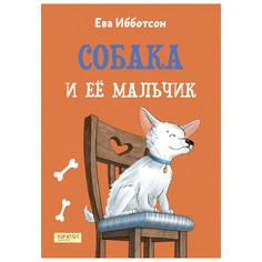 Книга Качели Собака и ее мальчик