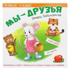 Книга Издательство Качели Мы друзья