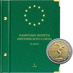Альбом для памятных монет стран Европейского союза номиналом 2 евро. Том 1