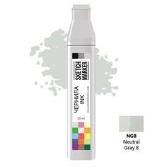 Заправка для маркеров Sketchmarker на спиртовой основе NG8 Нейтральный серый 8 Greenwich Line