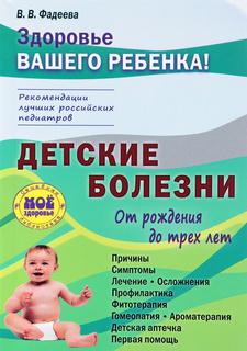 Книга Детские болезни от рождения до трех лет