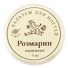 Бальзам для ногтей Краснополянская косметика Розмарин питательный 5 мл
