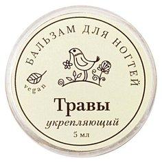 Бальзам для ногтей Краснополянская косметика Травы укрепляющий 5 мл