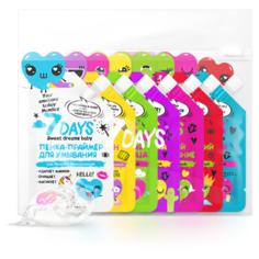 Набор 7DAYS подарочный Beauty bag Your emotions today, косметичка средств по уходу за кожей лица