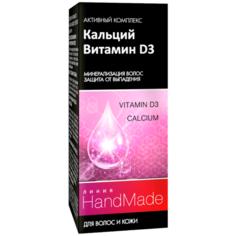 Pharma Group HandMade Средство косметическое для волос и кожи головы Кальций + Витамин D3, 5 мл