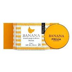 Privia Тональное средство Banana Crush Pop, 15 г, оттенок: 21 светло-бежевый
