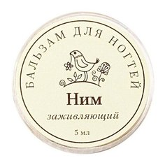 Бальзам для ногтей Краснополянская косметика Ним заживляющий 5 мл