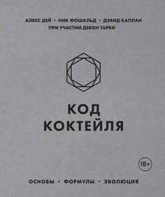Книга Код коктейля. Основы, формулы, эволюция Эксмо