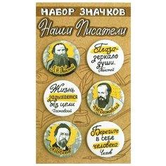 """Набор закатных значков (6 шт) Наши писатели """"Толстой, Достоевский, Чехов"""" брошь, значок, бижутерия, сувенир Орландо"""