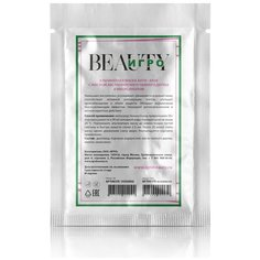 IGRObeauty альгинатная маска анти-акне с маслом австралийского чайного дерева и миоксинолом, 30 г