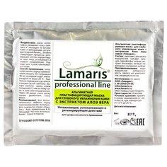 Lamaris Альгинатная пластифицирующая маска для глубокого увлажнения кожи с экстрактом алоэ вера, 30 г