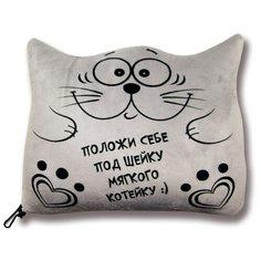 Антистрессовая подушка для шеи Штучки, к которым тянутся ручки Трансформер Котик, серый