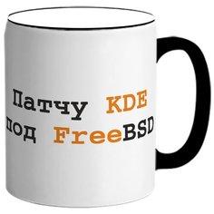Кружка ПАТЧУ KDE ПОД FreeBSD Drabs