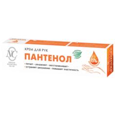 Крем для рук Невская Косметика Пантенол 50 мл