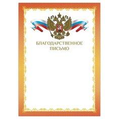 Грамота Brauberg Благодарственное письмо А4, мелованный картон, конгрев, фольга, красная рамка (128354)