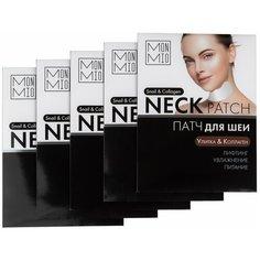 Патч для шеи, набор из 5 шт., предназначен для улучшения тургора кожи шеи, обладает омолаживающим и подтягивающим эффектом. Mon Mio