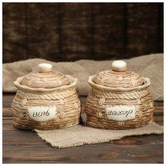 """Набор для специй """"Плетенка"""" соль, сахар 0,6 л 1299340 Керамика ручной работы"""
