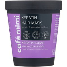 Cafe mimi Кератиновая маска для волос, 220 мл