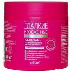 Bielita бальзам-ламинирование Гладкие и Ухоженные для всех типов волос, 380 мл
