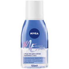 Nivea средство для снятия макияжа с глаз Двойной эффект, 125 мл