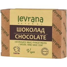 Мыло кусковое Levrana Шоколад, 100 г
