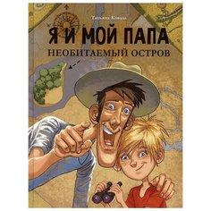 """Татьяна Коваль """"Я и мой папа. Необитаемый остров"""" Стрекоза"""