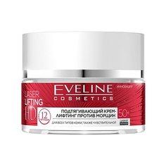 Eveline Cosmetics Laser lifting HD 50+ Cream Подтягивающий крем-лифтинг против морщин, 50 мл