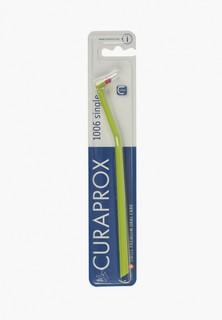Зубная щетка Curaprox