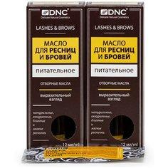 Набор: DNC Масло для ресниц и бровей питательное, 12 мл, 2 уп. и Презент Маска для лица