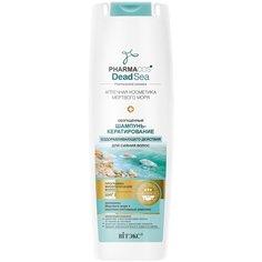Витэкс шампунь-кератирование Pharmacos Dead Sea Аптечная косметика Мертвого моря Оздоравливающего действия для сияния волос, 400 мл Viteks