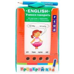 Набор карточек Айрис-Пресс Проверяй-ка. English. Учимся говорить. Игра с карандашом 15x9 см 48 шт.