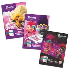 Веселая раскраска с фломастерами Тролли №1 (комплект из 3 книг) ND Play