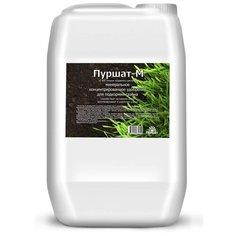 Удобрение для газона Пуршат-М концентрат 10 л
