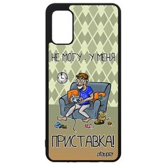 "Чехол на смартфон Galaxy A41, ""Не могу - у меня приставка!"" Пульт Шутка Utaupia"