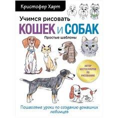 """Харт К. """"Учимся рисовать кошек и собак. Пошаговые уроки по созданию домашних любимцев"""" Бомбора"""
